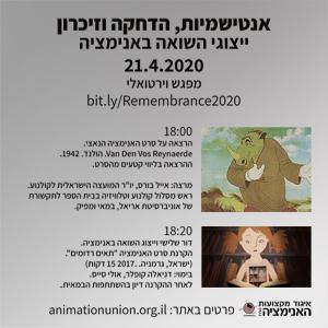 אנטישמיות, הדחקה וזיכרון: ייצוגי השואה באנימציה