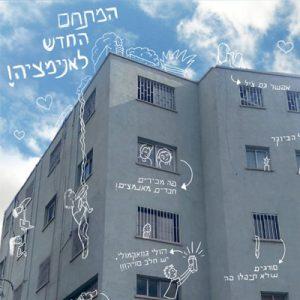 מתחם עבודה חדש לאנימטורים, סטודיואים, ועצמאים במרכז תל אביב