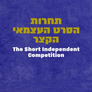 קול קורא: הגשת סרטים לתחרות הסרט העצמאי הקצר