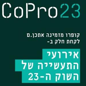 הנחה לחברי וחברות האיגוד באירועי התעשייה של שוק קופרו ה-23!