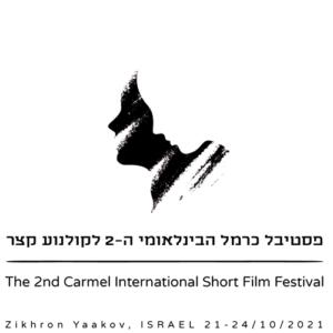 קול קורא: פסטיבל כרמל הבינלאומי ה-2 לקולנוע קצר