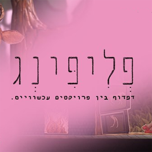 פליפינג 2021! דפדוף בין פרויקטים חדשים ביום האנימציה הישראלית