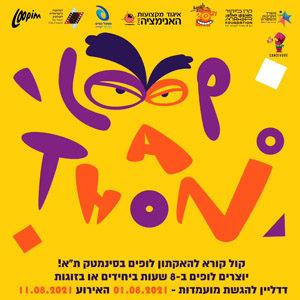 הקאתון הלופים הראשון – לופאתון! תחרות נושאת פרסים ביום האנימציה הישראלית
