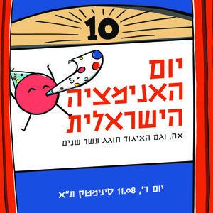 כל אירועי האיגוד ביום האנימציה הישראלית!